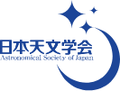 日本天文学会 Astronomical Society of Japan