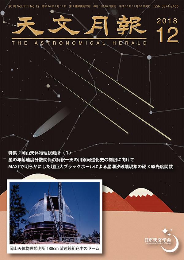 天文月報ホームページ