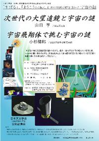 「『すばる』、『ようこう』に続く日本の計画が解き明かす宇宙の謎」