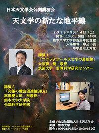 「天文学の新たな地平線」