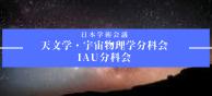 日本学術会議 分科会