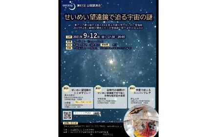 9/12(日) 第67回公開講演会 参加申込のご案内