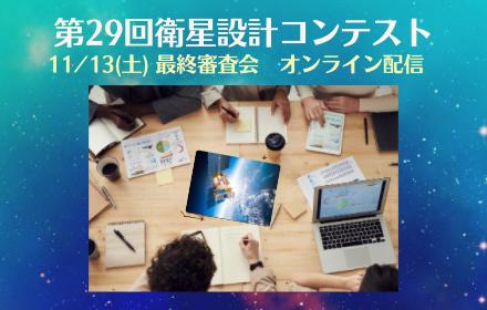 第29回衛星設計コンテスト 11月13日(土) の最終審査会をYouTubeライブで配信